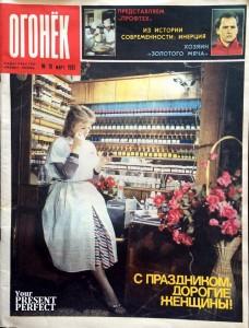 Журнал Огонек №10 март 1987