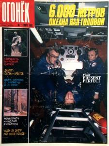Журнал Огонек №11 март 1988