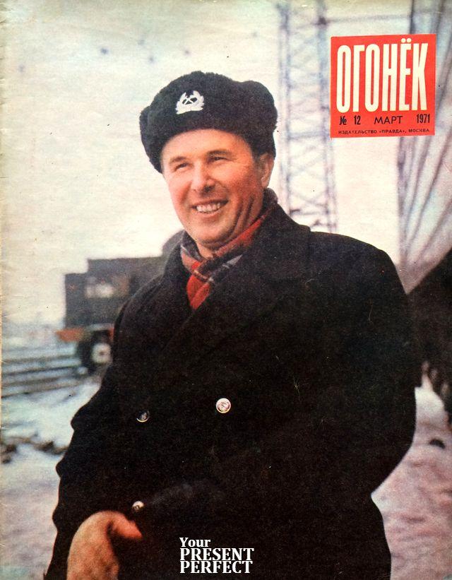 Журнал Огонек №12 март 1971