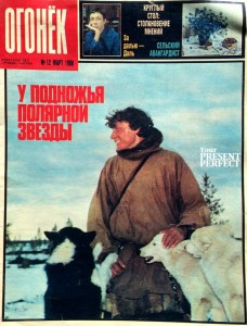 Журнал Огонек №12 март 1988