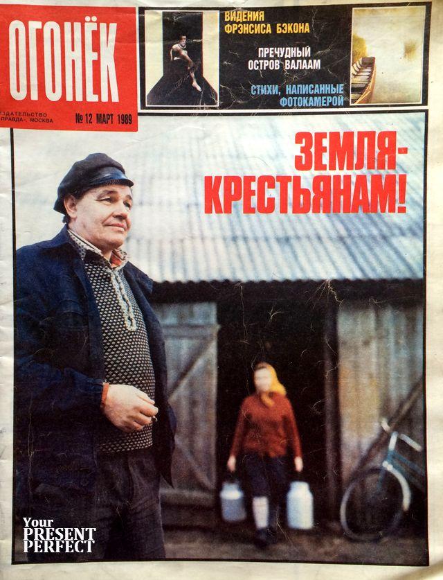 Журнал Огонек №12 март 1989