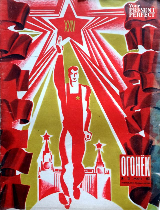 Журнал Огонек №13 март 1971