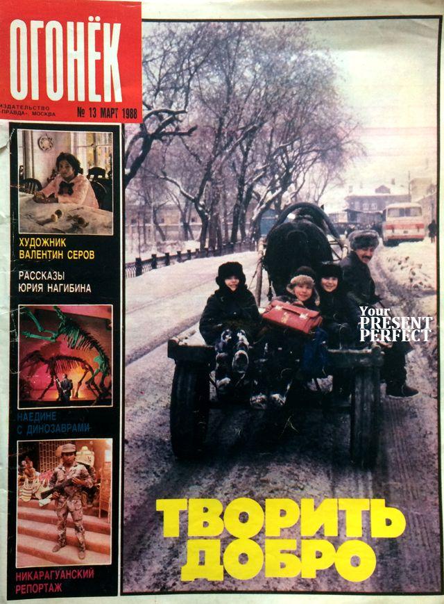Журнал Огонек №13 март 1988