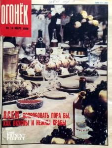 Журнал Огонек №14 март 1990