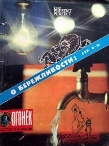 Журнал Огонек №15 апрель 1986
