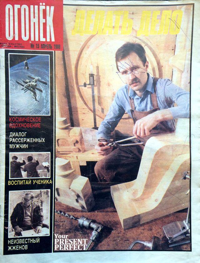 Журнал Огонек №15 апрель 1988
