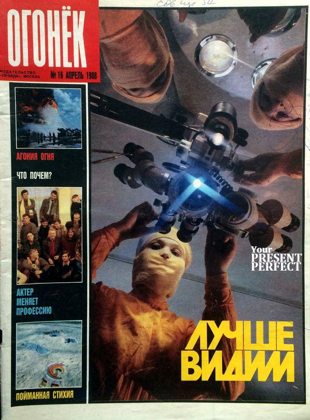Журнал Огонек №16 апрель 1988