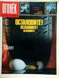 Журнал Огонек №17 апрель 1988