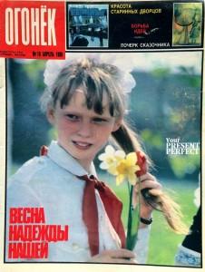 Журнал Огонек №18 апрель 1988