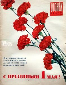 Журнал Огонек №18 май 1971