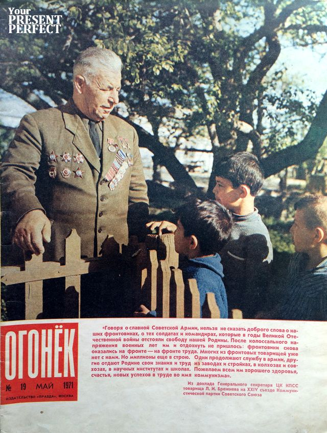 Журнал Огонек №19 май 1971