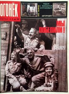 Журнал Огонек №19 май 1987