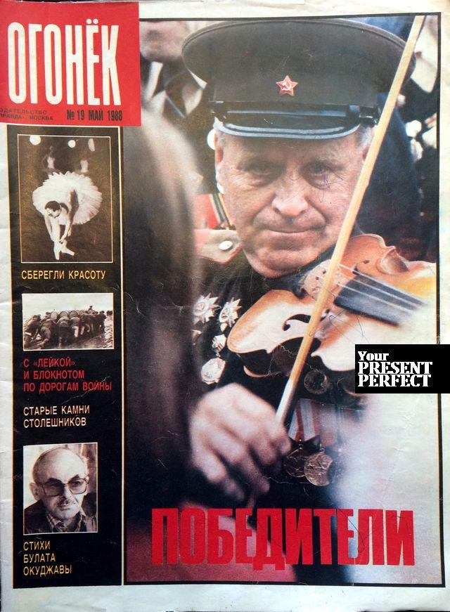 Журнал Огонек №19 май 1988