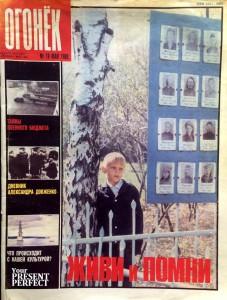 Журнал Огонек №19 май 1989