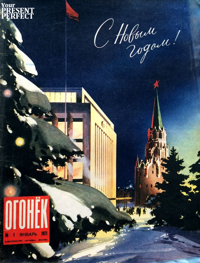 Журнал Огонек №1 январь 1971