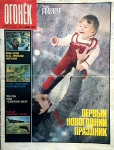 Журнал Огонек №1 январь 1988