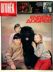 Журнал Огонек №20 май 1988