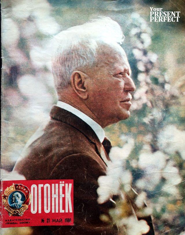 Журнал Огонек №21 май 1980