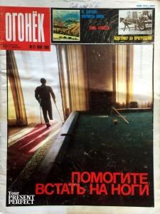 Журнал Огонек №21 май 1989