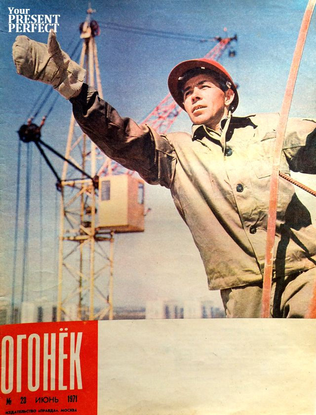 Журнал Огонек №23 июнь 1971