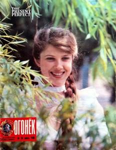 Журнал Огонек №24 июнь 1986