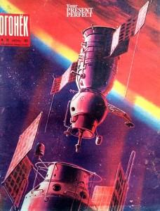 Журнал Огонек №25 июнь 1971
