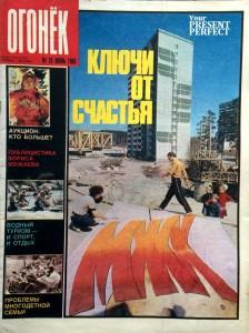 Журнал Огонек №26 июнь 1988