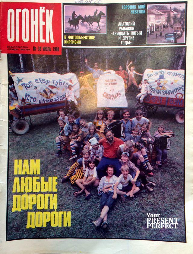 Журнал Огонек №30 июль 1988