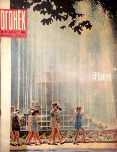 Журнал Огонек №31 август 1965