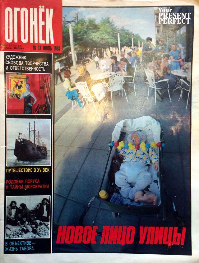 Журнал Огонек №31 июль 1988
