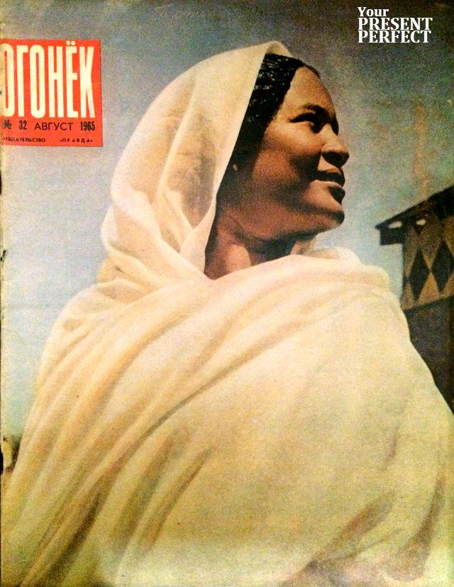 Журнал Огонек №32 август 1965