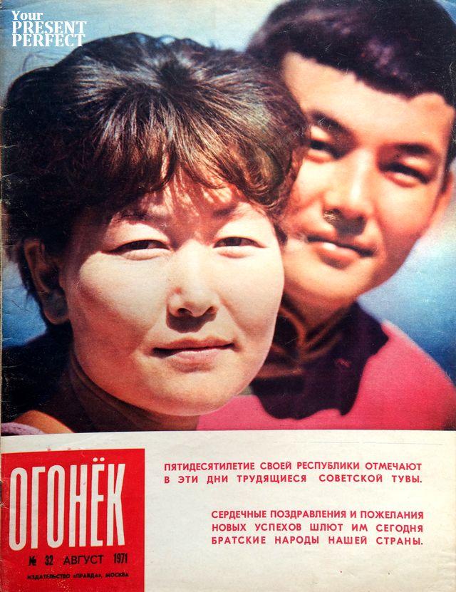 Журнал Огонек №32 август 1971