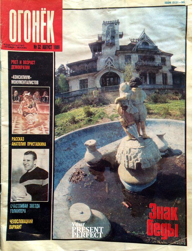 Журнал Огонек №32 август 1989