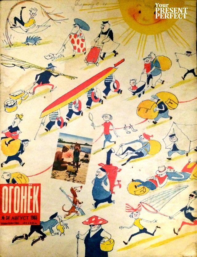 Журнал Огонек №34 август 1965