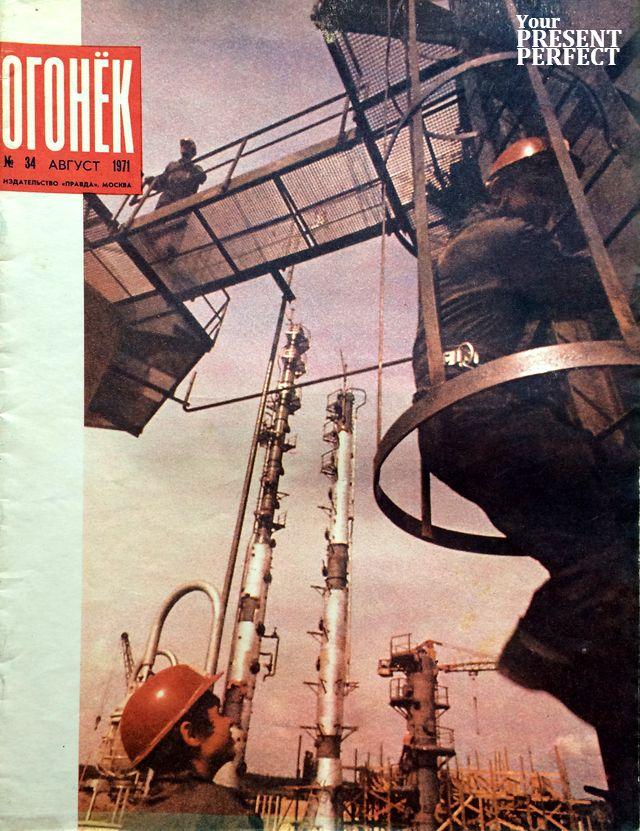 Журнал Огонек №34 август 1971