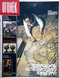 Журнал Огонек №34 август 1988