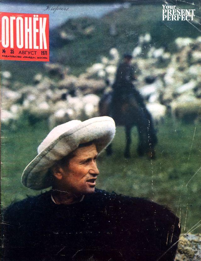 Журнал Огонек №35 август 1971