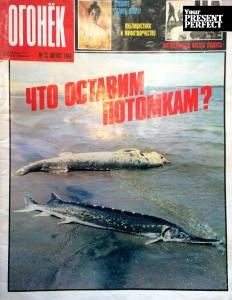 Журнал Огонек №35 август 1988