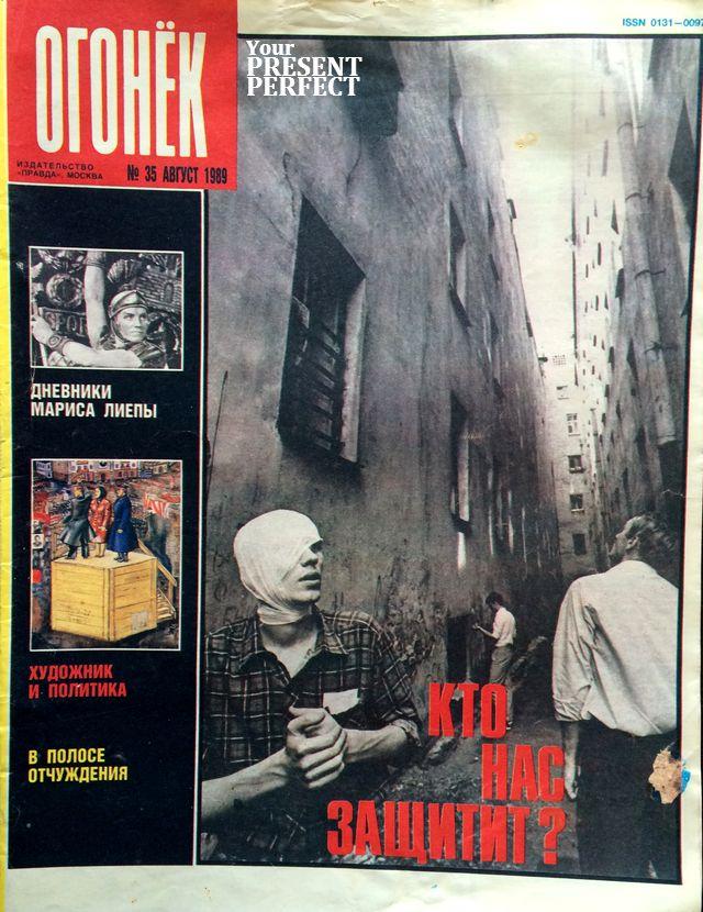 Журнал Огонек №35 август 1989