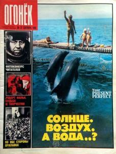 Журнал Огонек №37 сентябрь 1988