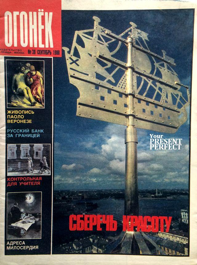 Журнал Огонек №38 сентябрь 1988