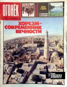 Журнал Огонек №39 сентябрь 1988