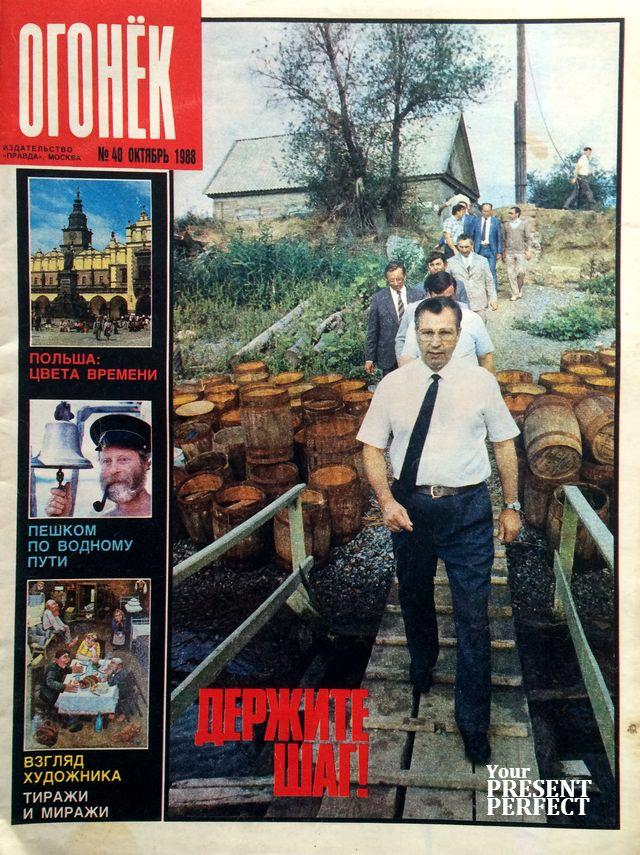 Журнал Огонек №40 октябрь 1988