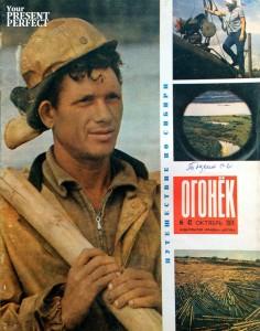 Журнал Огонек №42 октябрь 1971