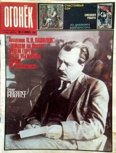 Журнал Огонек №47 ноябрь 1987