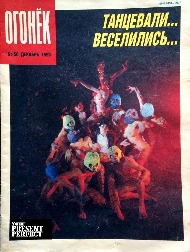 Журнал Огонек №50 декабрь 1990