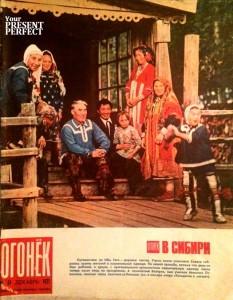 Журнал Огонек №51 декабрь 1971