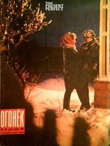Журнал Огонек №52 декабрь 1971