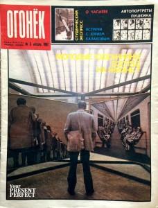 Журнал Огонек №5 январь 1987