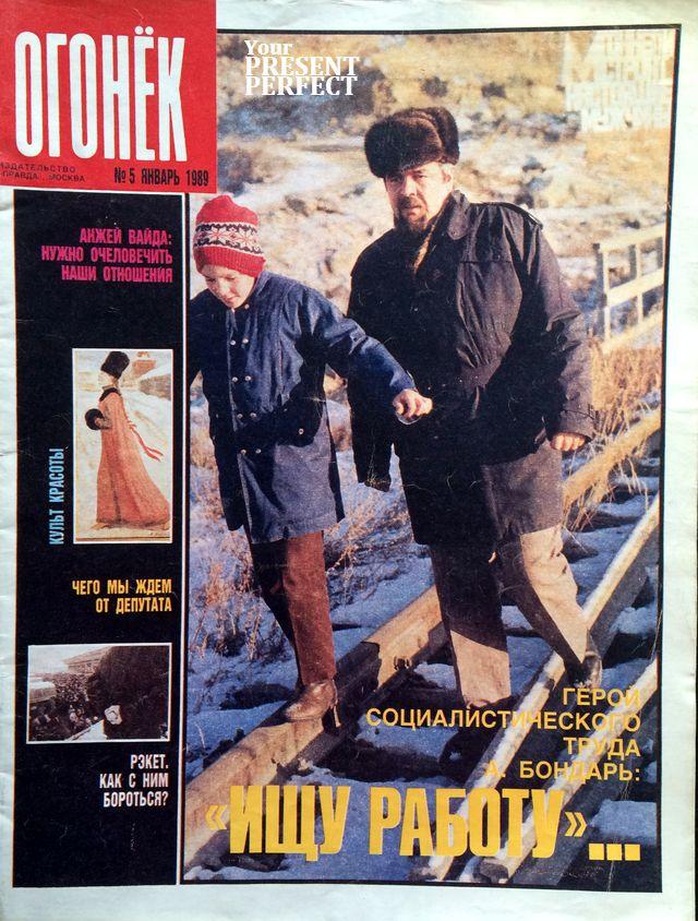 Журнал Огонек №5 январь 1989
